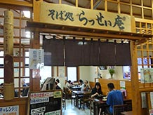 『らっせぃ』とは地元の三郷地区で使われるおもてなしの温かい言葉です。そば処らっせぃ庵はメニューも豊富で、地元の愛情が入ったおそばが食べられます。本格的なそば打ち体験もここで。