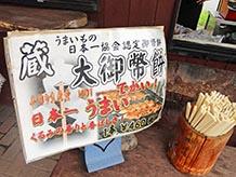 御幣の形をした御幣餅はかなりビッグサイズです。その大きさは日本一だそうで、一本食べればお腹も満たされるかも。あとはデザートにとうもろこしソフトをどうぞ。