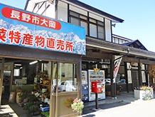 ここの道の駅の主役は特産物直売所です。地元で収穫された野菜、山菜、米などが並べられ、お目当てのお客さんが手に取ってどれにしようか悩んでいる姿が見られます。