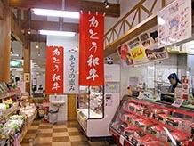 地元名産のあとう和牛の販売コーナーはすきやき用からステーキ用まで揃えてあって、クーラーボックスを持参して買って帰るお客さんもいるほど人気があります。