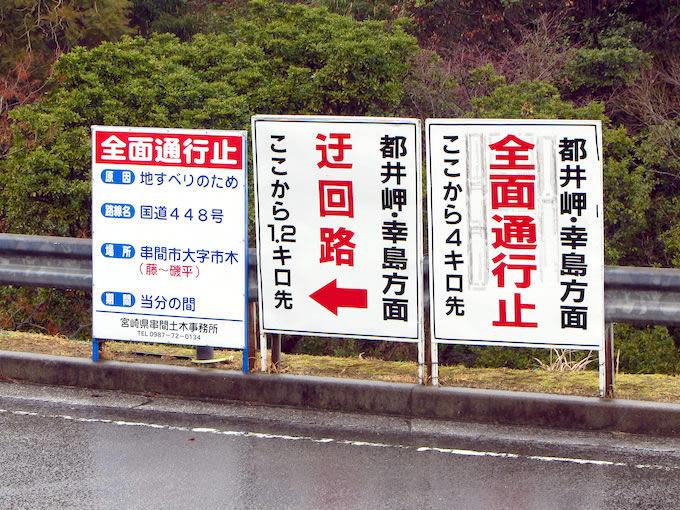 国道448号は道の駅から都井岬方面で一部通行止めになっていました(2018年2月現在)。迂回路の県道439号は幅1.5車線分ほどの舗装路で山を越える林道のようです。