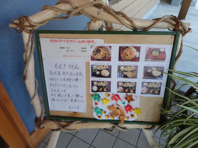 名物『もえぎうどん』は地粉を青大豆の豆乳で練った手打ちうどんです。信州はそば処が多く旨いことで有名ですが、こちらのうどんは自慢の一品です。もえぎ豆腐、おやきも特産品です。