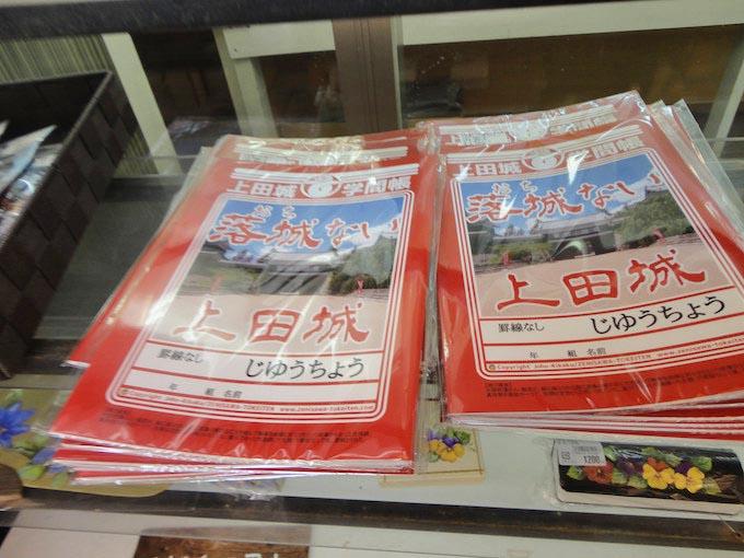 真田昌幸によって築城された上田城は、徳川軍を二度にわたって撃退した不落の城として知られています。「不落」=「落ちない」にあやかって受験生には人気があります。お手軽にノートでもいかがですか?