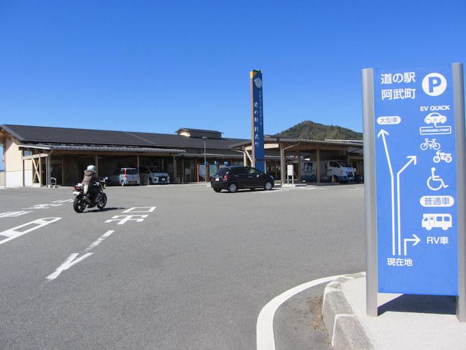 【ライダー目線で調査/道の駅 阿武町】夫婦島に向かって愛を誓い鐘を鳴らす
