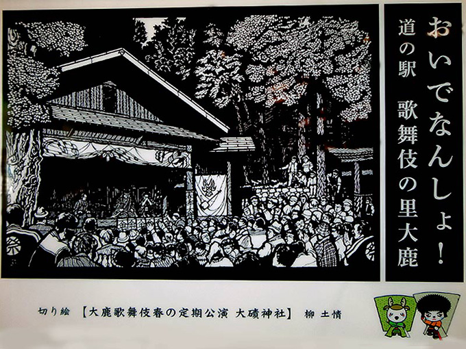 【ライダー目線で調査/道の駅 歌舞伎の里大鹿】自然の中で上演する大鹿歌舞伎とジビエ料理に感動