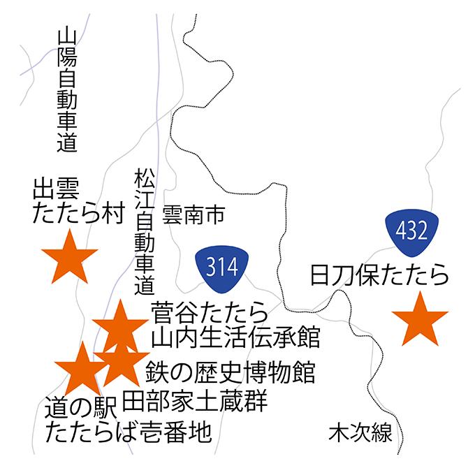 奥出雲「鉄のまほろば」を巡るの地図