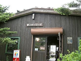 コロボックル小屋の入り口はこんな感じになっています。ころぼっくるとは、アイヌ語で妖精のことだそうです。