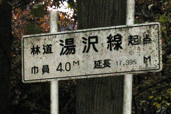 林道湯沢線の出入口には、写真のように看板が立っているのでわかりやすい